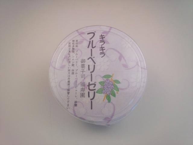 キラキラブルーベリーゼリー 240円