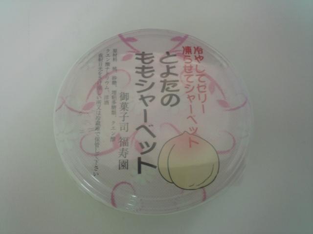 とよたの桃シャーベット 220円