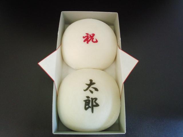 プリント紅白餅(7.5センチ×15センチ)1個150グラム×2 580円