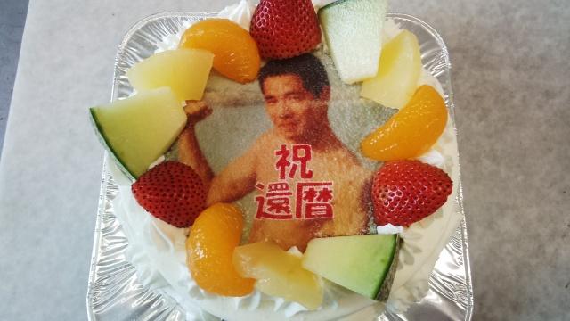 プリント還暦祝いケーキ  5号15センチ3300円