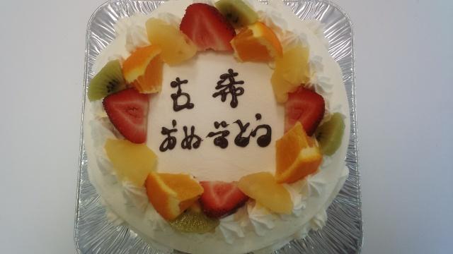 お祝いケーキ(古希) 2700円~(写真は6号3300円です)