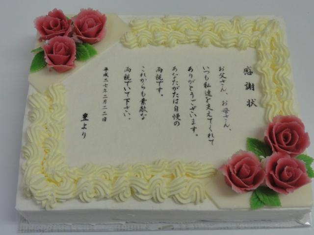 表彰状ケーキ 10800円(要予約) 箱寸法 約27センチ×22センチ