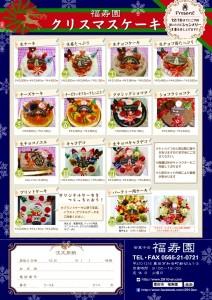 福寿園クリスマスケーキ_B4_01