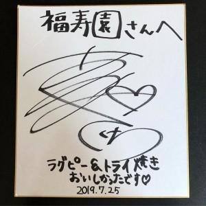 菊地亜美サイン