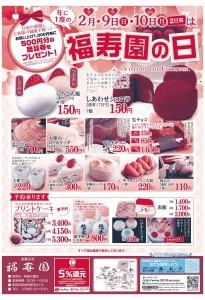 2.9-10福寿園の日チラシ_最終校了版