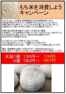 もち米を消費しようキャンペーン